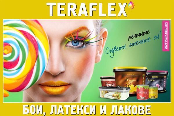 Интериорни бои Терафлекс - цветове, неподвластни на времето