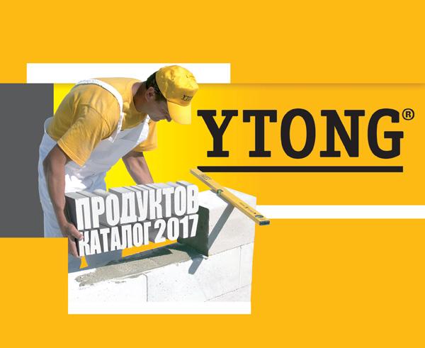 Ytong с нов продуктов каталог за 2017 година