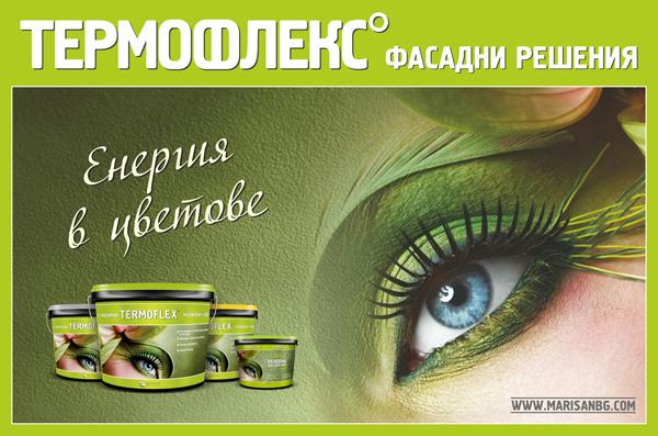 Пастообразните мазилки Термофлекс Pro със сертификат за негоримост клас А2