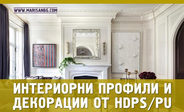 Стилни и луксозни помещения с интериорни профили и декорации от Марисан