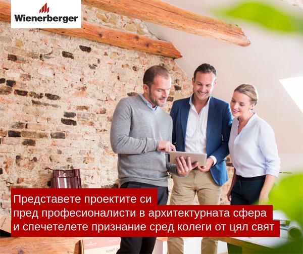 Wienerberger Brick Award 2020 - заявки за участие се приемат само до 10 декември