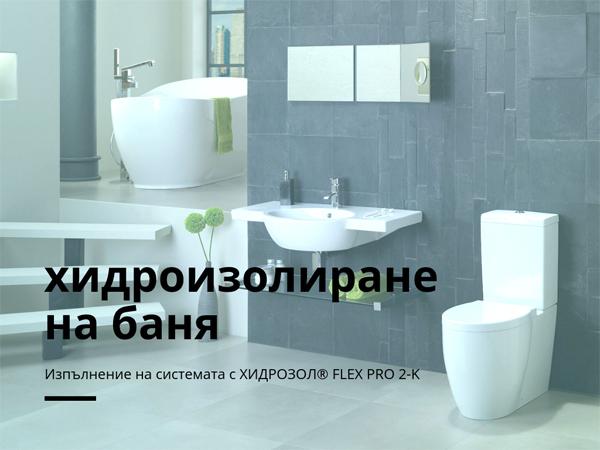 Ефективна хидроизолационна система за защита на банята