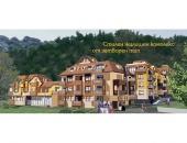 Апартаментен комплекс Перун - Благоевград